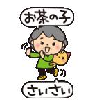 ばぁばの❤︎懐かしい昭和の言葉Bigスタンプ(個別スタンプ:21)