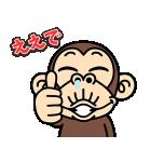 イラッと飛び出す★お猿さん【関西弁】(個別スタンプ:1)