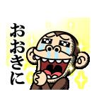 イラッと飛び出す★お猿さん【関西弁】(個別スタンプ:2)
