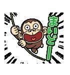 イラッと飛び出す★お猿さん【関西弁】(個別スタンプ:3)