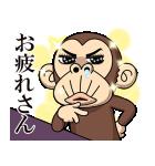 イラッと飛び出す★お猿さん【関西弁】(個別スタンプ:4)