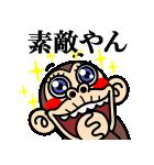イラッと飛び出す★お猿さん【関西弁】(個別スタンプ:5)