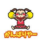 イラッと飛び出す★お猿さん【関西弁】(個別スタンプ:10)