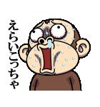 イラッと飛び出す★お猿さん【関西弁】(個別スタンプ:14)