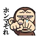 イラッと飛び出す★お猿さん【関西弁】(個別スタンプ:18)