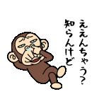 イラッと飛び出す★お猿さん【関西弁】(個別スタンプ:22)