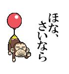 イラッと飛び出す★お猿さん【関西弁】(個別スタンプ:24)