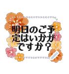✳︎大人の女性✳︎お花の挨拶メッセージ(個別スタンプ:1)