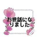 ✳︎大人の女性✳︎お花の挨拶メッセージ(個別スタンプ:17)