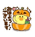 秋色大人可愛い♡BROWN×yaho(個別スタンプ:9)