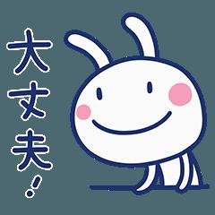 [LINEスタンプ] 励ます☆ほぼ白うさぎ