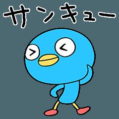 [LINEスタンプ] ありがとう☆とべないトリのロビン