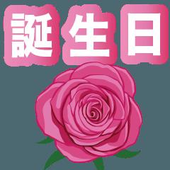 [LINEスタンプ] 【 動く 花 誕生日メッセージ 】
