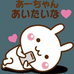 [LINEスタンプ] 大好きな♡あーちゃんへ送る動くスタンプ