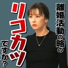 [LINEスタンプ] TBS金曜ドラマ『リコカツ』