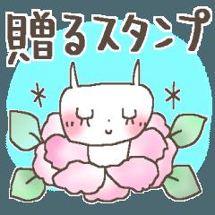 [LINEスタンプ] 贈るスタンプ*感謝に花を添えて