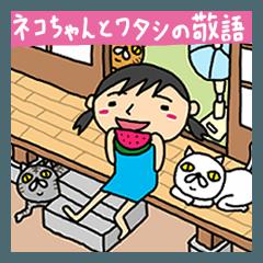 [LINEスタンプ] ネコちゃんとワタシの敬語スタンプ