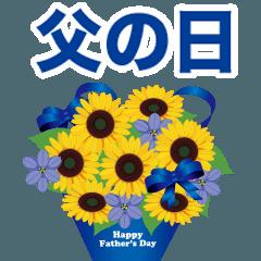 [LINEスタンプ] 【飛び出す 父の日 】