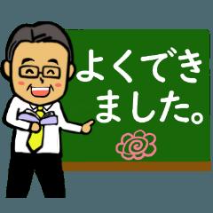 [LINEスタンプ] 笑顔の中高年14 先生編