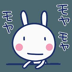 [LINEスタンプ] 心モヤモヤ☆ほぼ白うさぎ