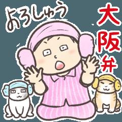 [LINEスタンプ] メイちゃんの大阪弁ビックスタンプ