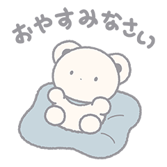 [LINEスタンプ] やすみくまのおやすみスタンプ