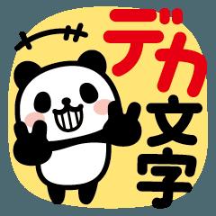 [LINEスタンプ] ぶなんなパンダ/デカ文字