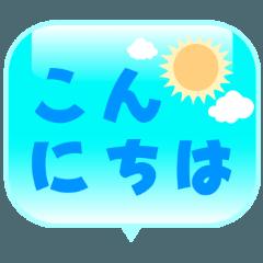 [LINEスタンプ] デカ文字あいさつスタンプ!!クリアボタン