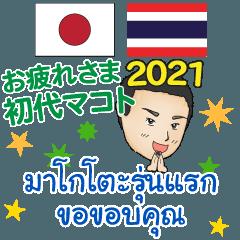 [LINEスタンプ] お疲れさまです 初代マコト タイ 日本 2021