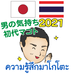 [LINEスタンプ] タイ語・日本語 初代マコトの気持ち 2021