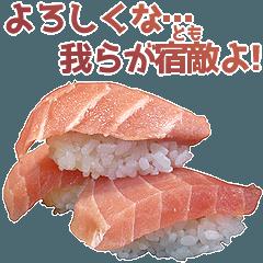 [LINEスタンプ] 中二病お寿司