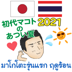 [LINEスタンプ] タイ語&日本語 あつい夏 初代マコト 2021
