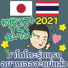 [LINEスタンプ] すごく会いたい 初代マコト タイ 日本 2021