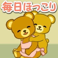 [LINEスタンプ] 毎日ほっこり クマさん親子