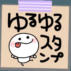[LINEスタンプ] 使えるメモ♡ゆるゆる棒人間