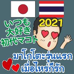 [LINEスタンプ] いつも大好き 初代マコト タイ·日本 2021