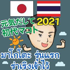 [LINEスタンプ] 幸せな日々の初代マコト タイ·日本 2021