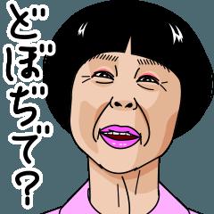 [LINEスタンプ] 熟女・おばさんたち11
