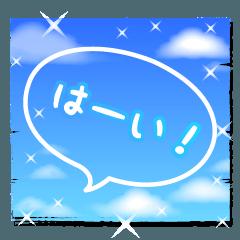 [LINEスタンプ] 毎日使える♪さわやかな青空と雲のスタンプ