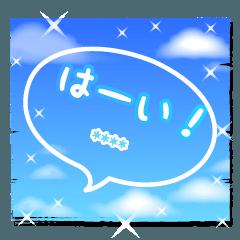 [LINEスタンプ] さわやかな青空と雲のスタンプ♪カスタム