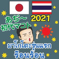 [LINEスタンプ] あぢ〜 初代マコト タイ·日本 2021