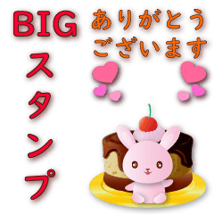 [LINEスタンプ] かわいいピンクのうさぎ- BIGスタンプ