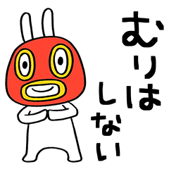 [LINEスタンプ] がんばらない☆うさぎマスクマーン