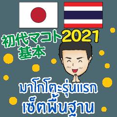 [LINEスタンプ] 基本 初代マコト タイ語·日本語 2021