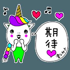 [LINEスタンプ] mottoのビビットユニコーン☆中国語