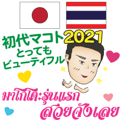 [LINEスタンプ] 美しい 初代マコト タイ語·日本語 2021