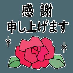 [LINEスタンプ] フォント版*よく使う言葉に花を添え丁寧に