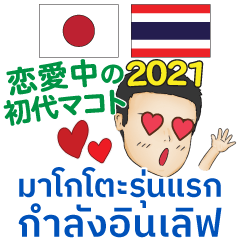 [LINEスタンプ] 恋愛中の初代マコト タイ語·日本語 2021