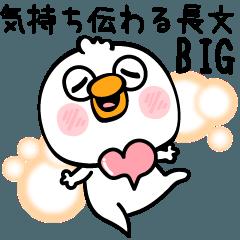 [LINEスタンプ] プニプニ鳥気持ち伝わる長文BIG