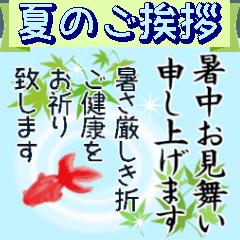 [LINEスタンプ] 【▶動く】夏のご挨拶☀暑中/残暑/誕生日